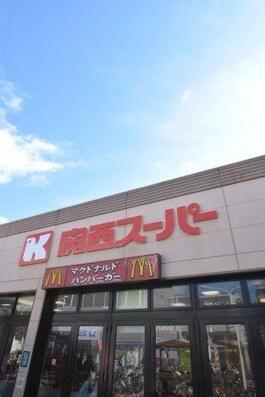 関西スーパー佐井寺店