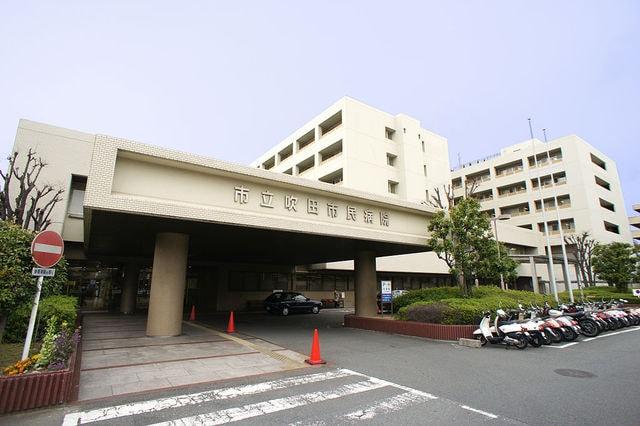 市立吹田市民病院(病院)まで1236m※市立吹田市民病院