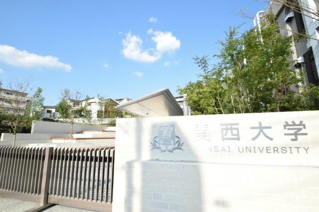 私立関西大学(大学/短大/専門学校)まで1935m※私立関西大学