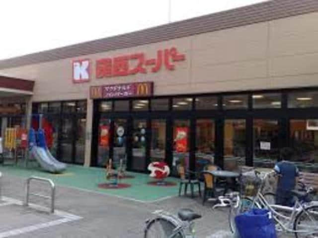 関西スーパー佐井寺店(スーパー)まで409m※関西スーパー佐井寺店