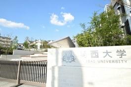 私立関西大学