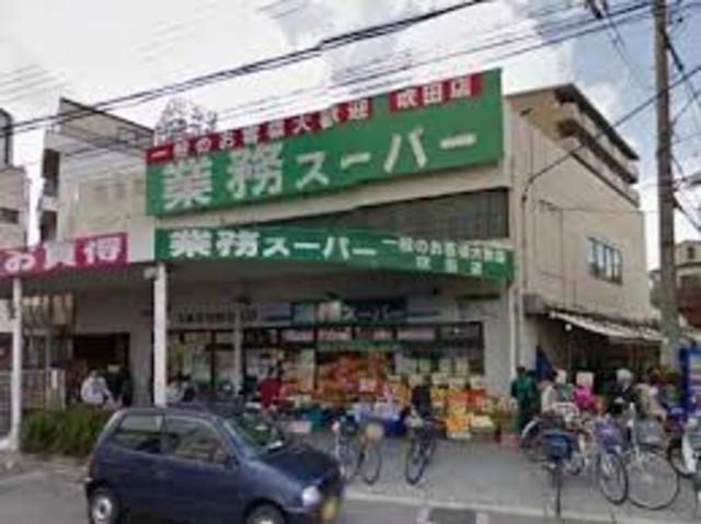 業務スーパー江坂店(スーパー)まで437m※業務スーパー江坂店