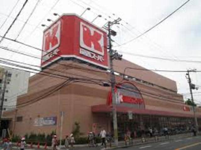 関西スーパー江坂店(スーパー)まで577m※関西スーパー江坂店