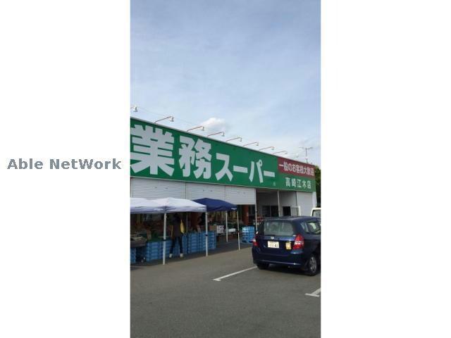業務スーパー高崎中泉店(スーパー)まで1092m