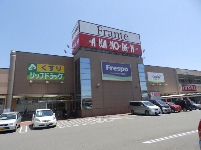 フレスポ四日市富田(ショッピングセンター/アウトレットモール)まで510m