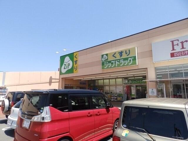 ジップドラッグ西富田店(ドラッグストア)まで520m