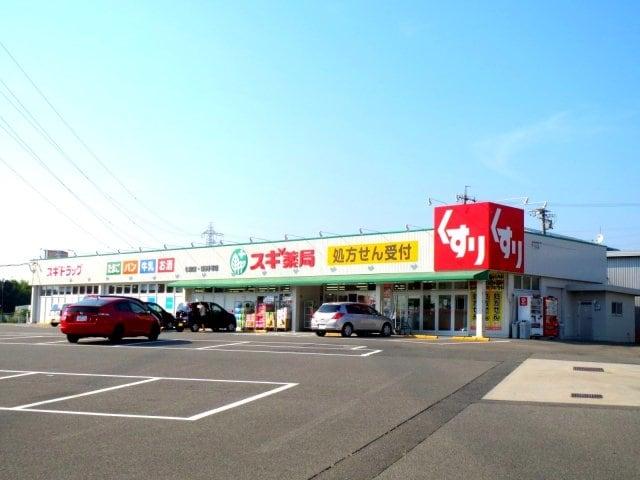 スギ薬局 桑名中央店(ドラッグストア)まで898m