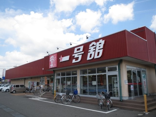 一号館 日進店(スーパー)まで449m