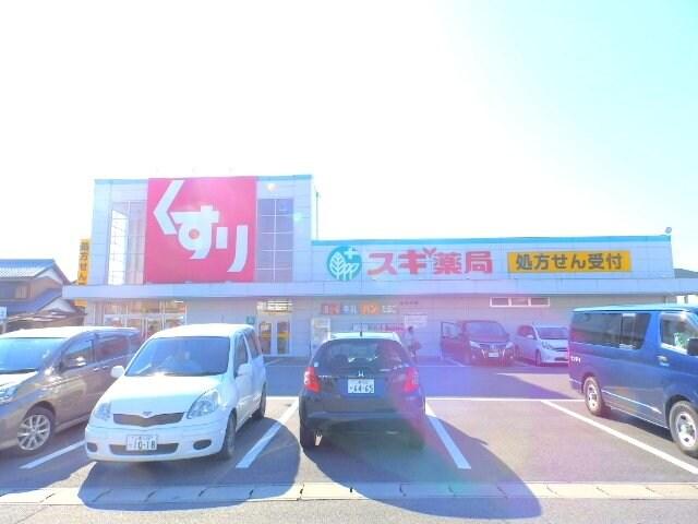 スギ薬局 富田店(ドラッグストア)まで234m