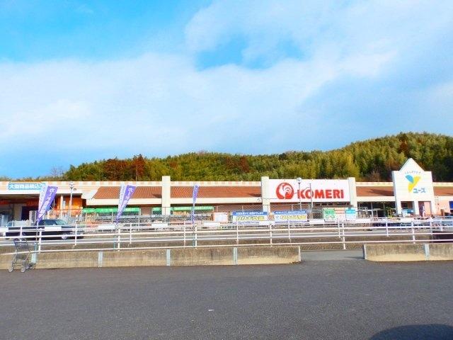 コメリ(電気量販店/ホームセンター)まで1032m