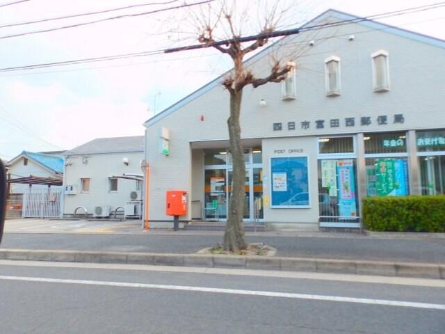 富田西郵便局(郵便局)まで612m