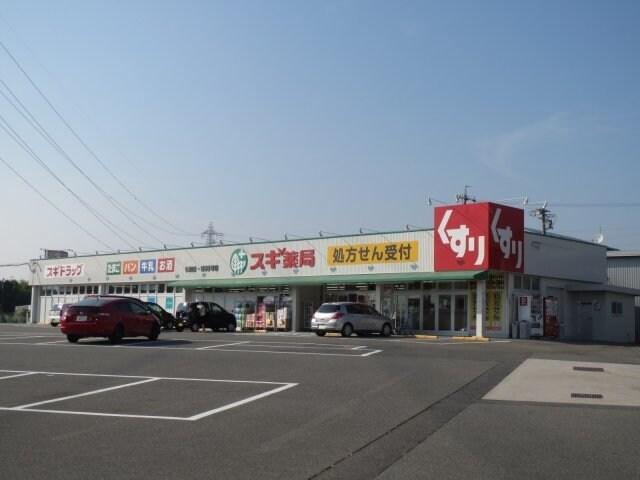 スギ薬局 桑名中央店(ドラッグストア)まで902m