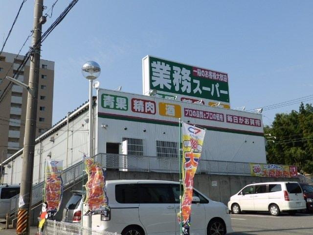 業務スーパー 桑名店(スーパー)まで1598m