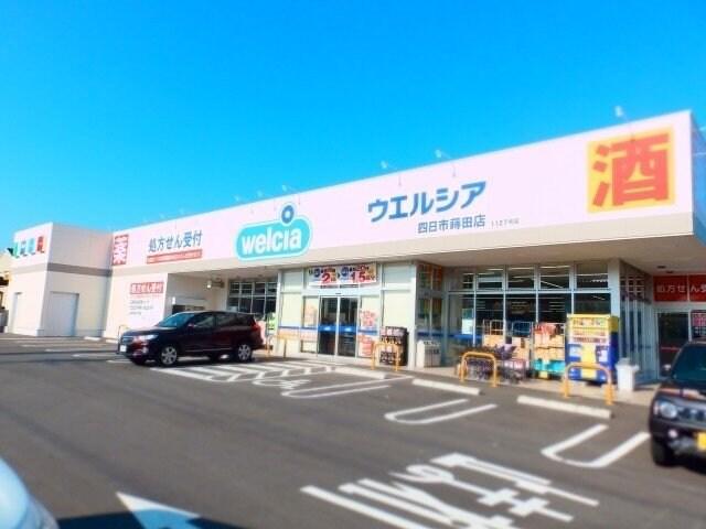ウエルシア桑名東方店(ドラッグストア)まで1089m