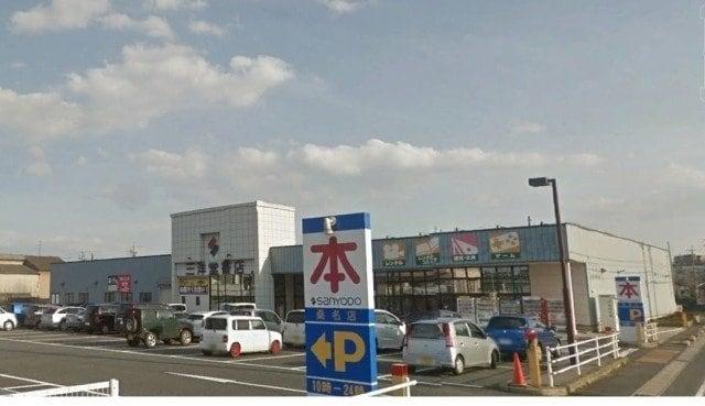 三洋堂書店桑名店(ビデオ/DVD)まで1416m