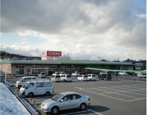 ピアゴ赤尾店(スーパー)まで807m