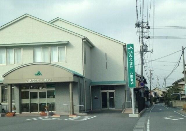 JAみえきた八郷支店(銀行)まで2123m