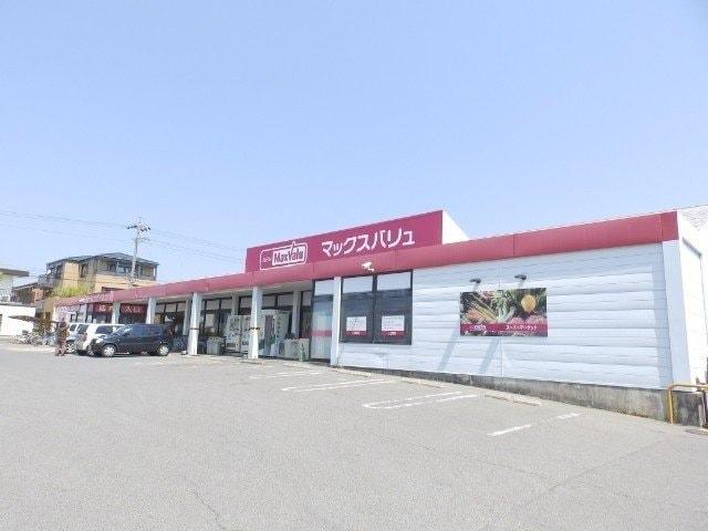 マックスバリュ阿倉川店(スーパー)まで1059m