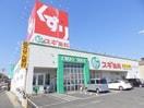 スギ薬局阿倉川店(ドラッグストア)まで493m
