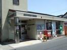 四日市阿倉川郵便局(郵便局)まで265m