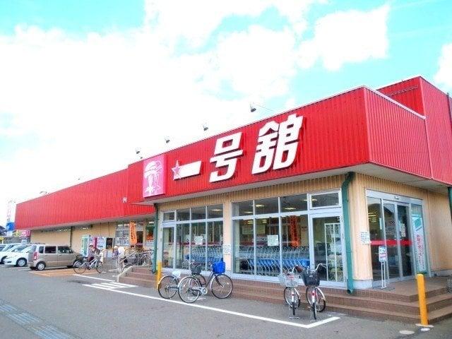 一号館 江場店(スーパー)まで869m