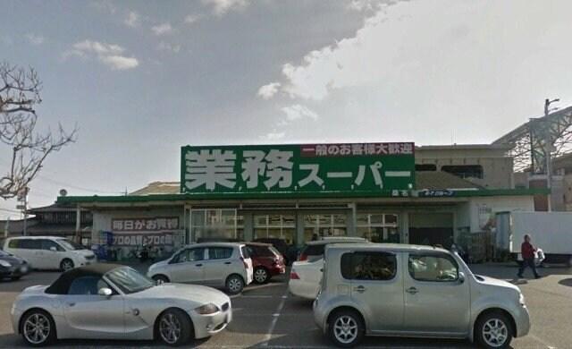 業務スーパー桑名店(スーパー)まで855m