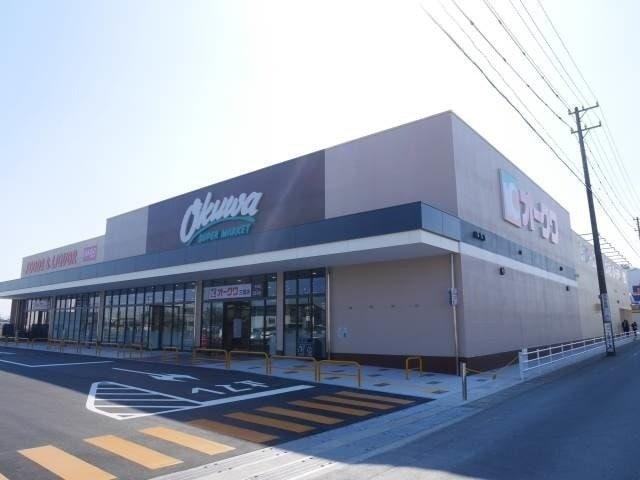 オークワ三雲店(ショッピングセンター/アウトレットモール)まで473m