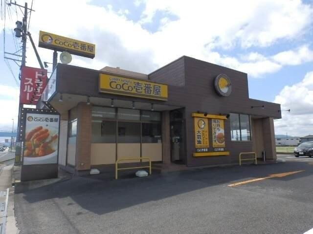 CoCo壱番屋三雲店(その他飲食(ファミレスなど))まで646m