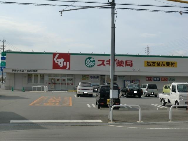 スギ薬局伊勢小木店(ドラッグストア)まで2246m