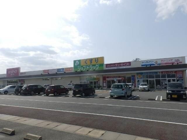 ジップドラッグ金剛坂店(ドラッグストア)まで2384m