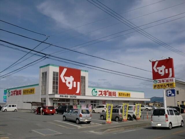 スギ薬局伊勢小俣店(ドラッグストア)まで549m