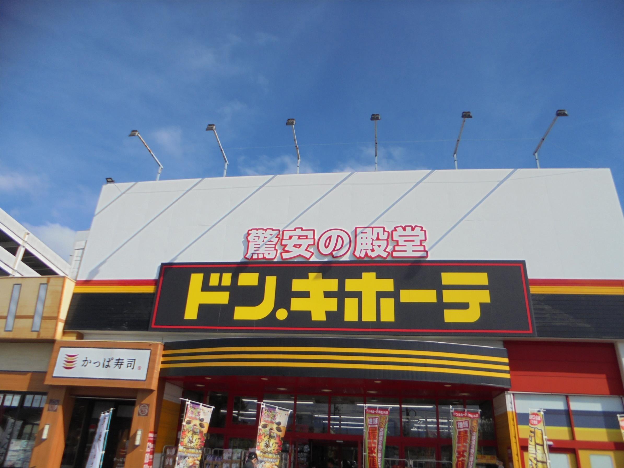 ドン・キホーテ南松本店(ショッピングセンター/アウトレットモール)まで1172m