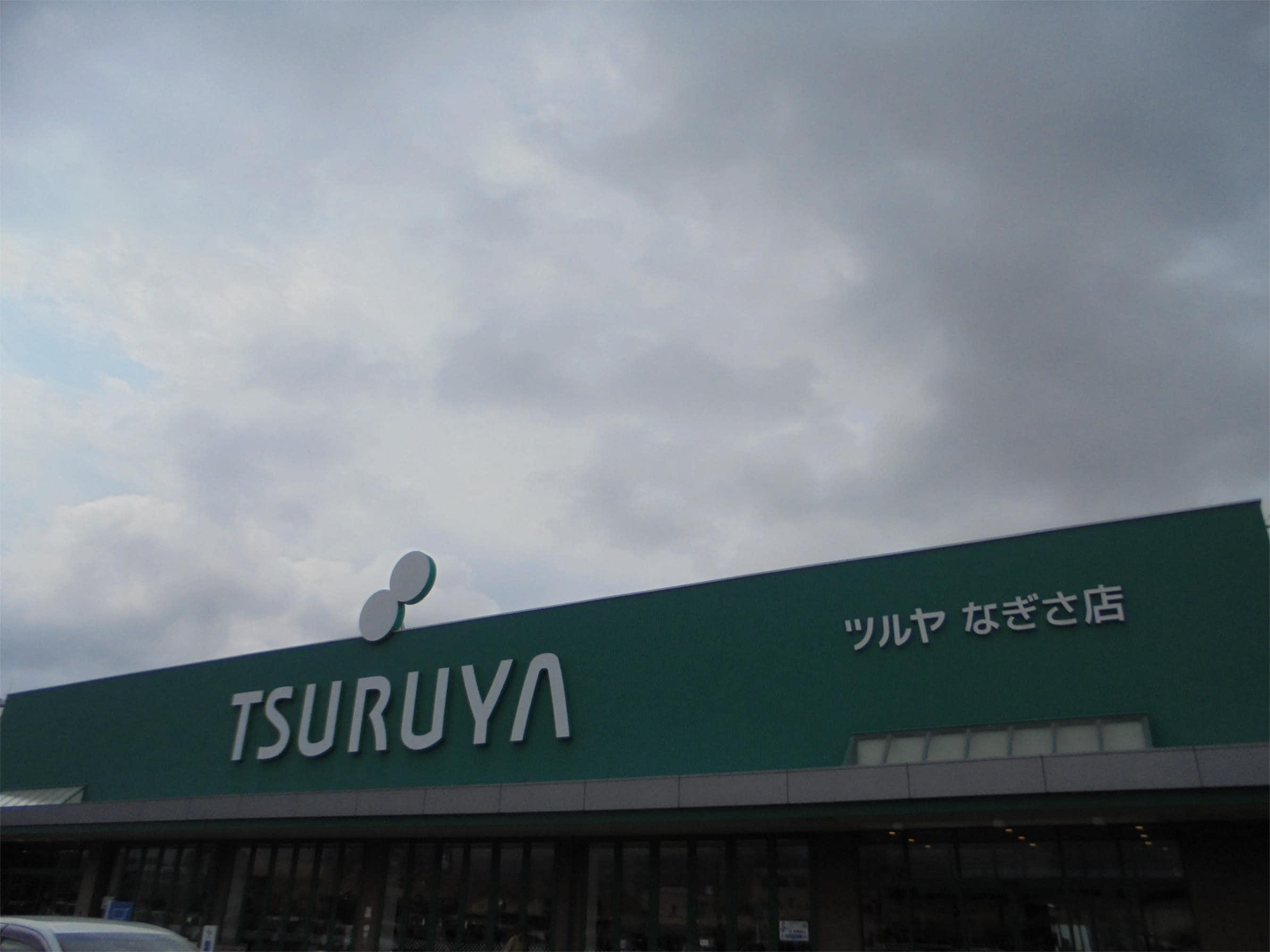 TSURUYA(ツルヤ) なぎさ店(スーパー)まで933m