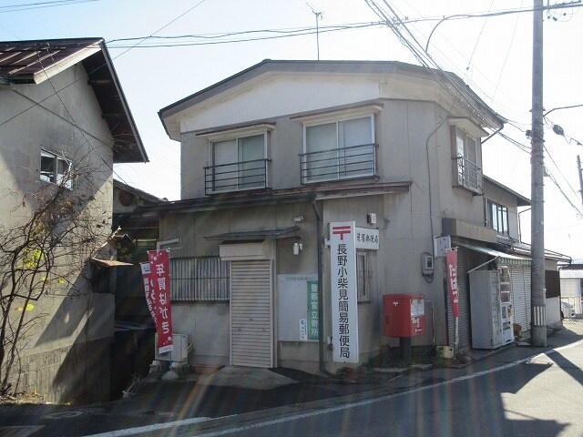 長野小柴見簡易郵便局(郵便局)まで427m