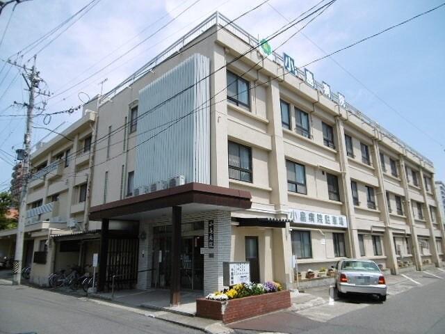 小島病院(病院)まで1082m