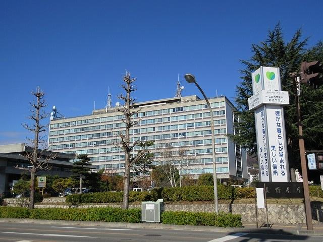 長野県庁(役所)まで534m