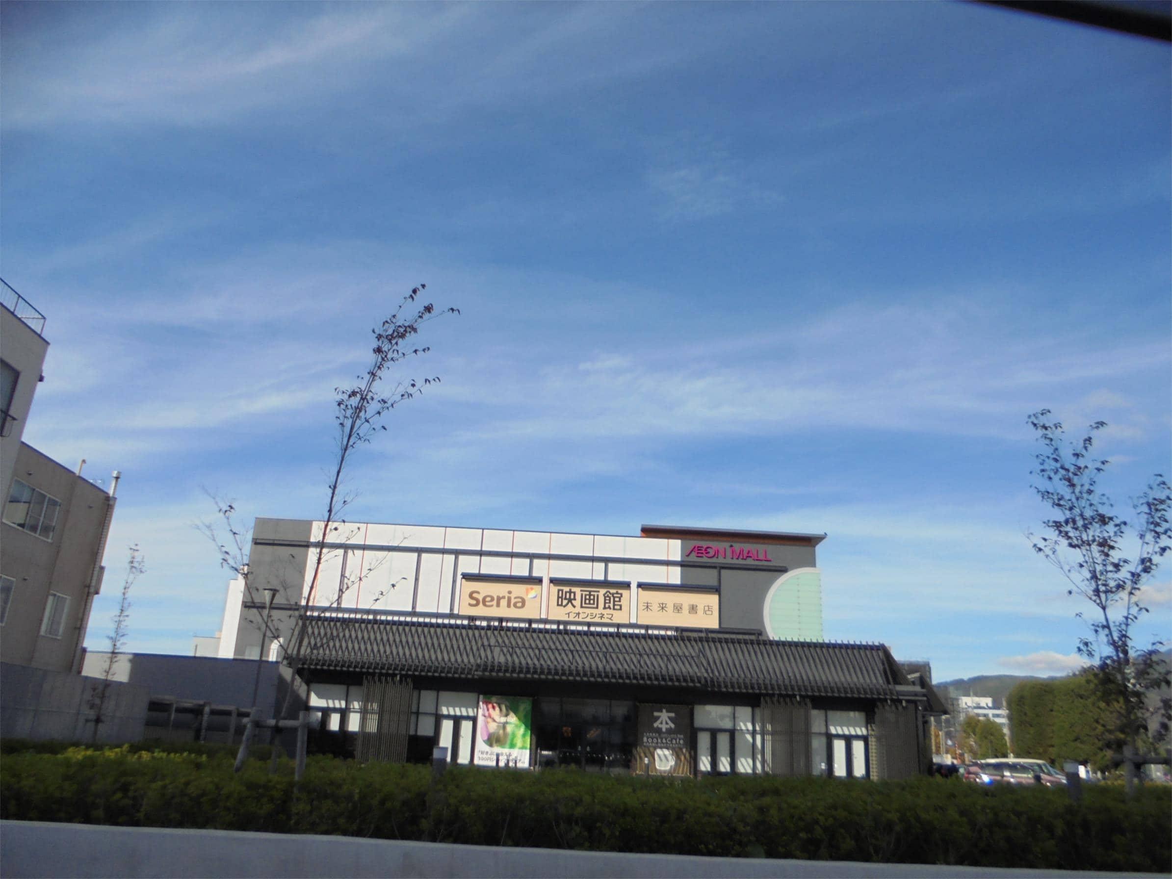 イオンモール松本(スーパー)まで756m
