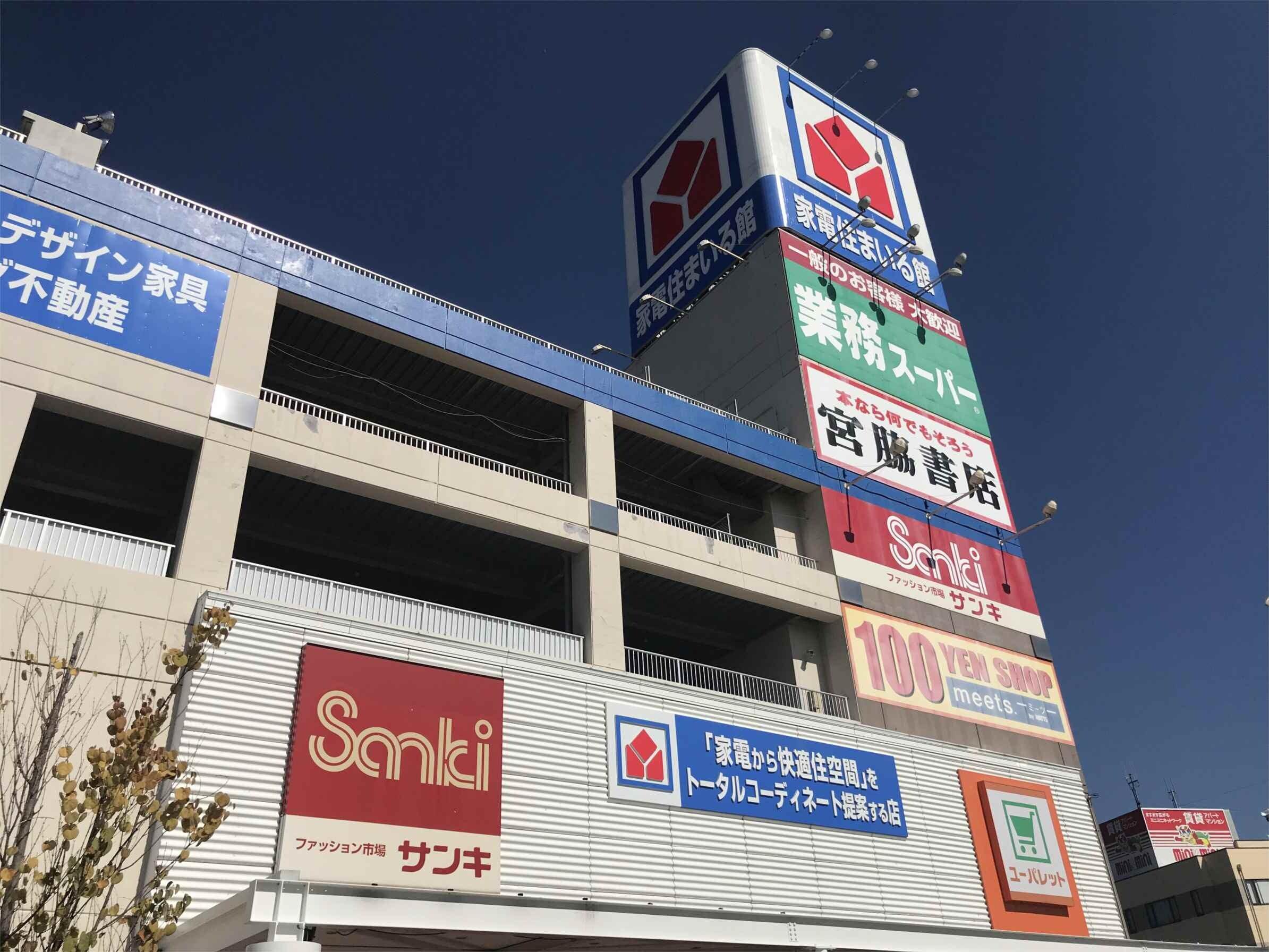 業務スーパー ユー・パレット南松本店(スーパー)まで1185m