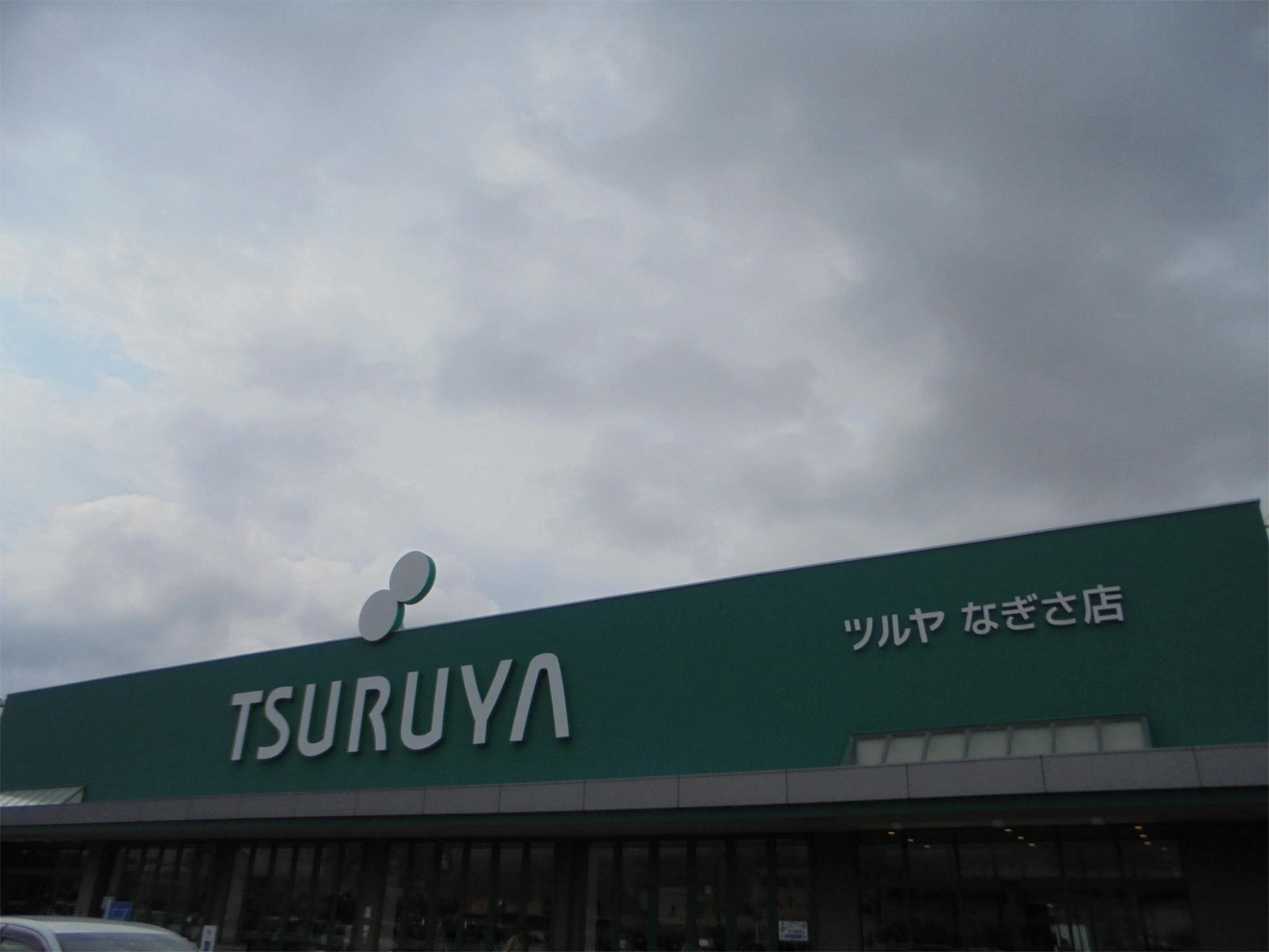 TSURUYA(ツルヤ) なぎさ店(スーパー)まで1086m
