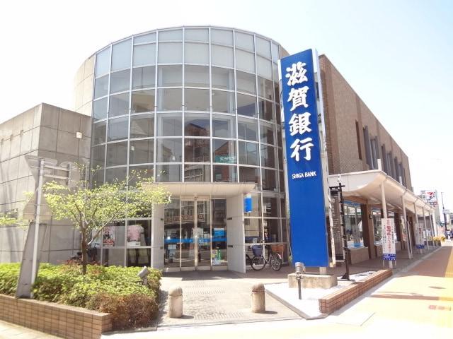 滋賀銀行長浜駅前支店(銀行)まで491m※滋賀銀行長浜駅前支店