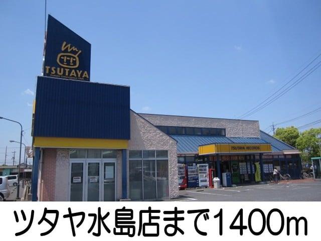 ツタヤ水島店(ビデオ/DVD)まで1400m