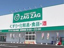 ザグザグ花の街店(ドラッグストア)まで275m