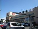 ハローズ総社店(スーパー)まで1922m