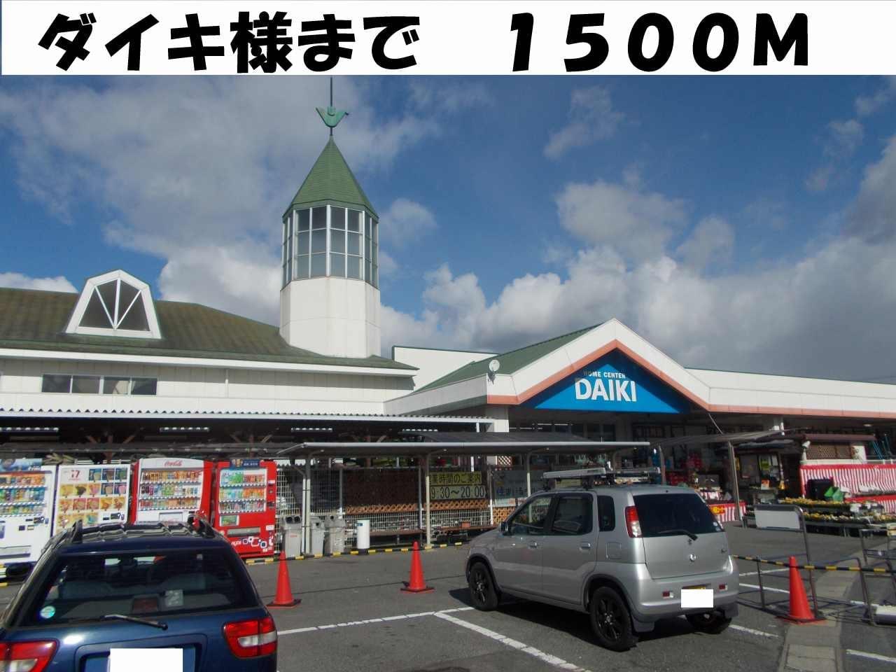 ダイキ(電気量販店/ホームセンター)まで1500m