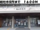 総社市役所(役所)まで1600m