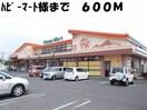 ファミリーマート(コンビニ)まで350m