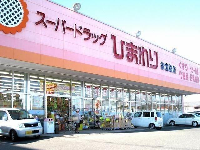 スーパードラッグひまわり新倉敷店(ドラッグストア)まで1452m