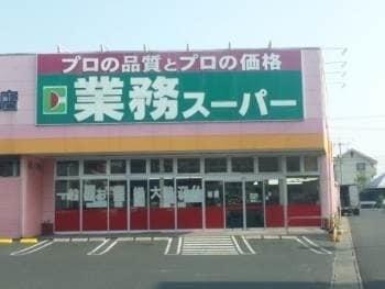 業務用食品スーパー新倉敷店(スーパー)まで1504m