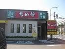 なか卯429号倉敷中島店(その他飲食(ファミレスなど))まで3278m