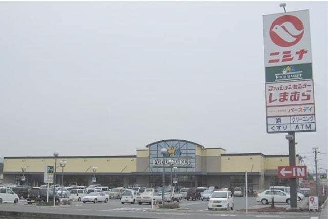 ニシナフードバスケット中畝店(スーパー)まで320m